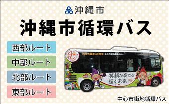 沖縄 市 循環 バス